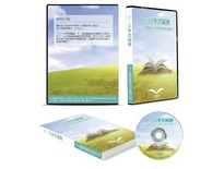 DVD 光碟 封面 封底 設計