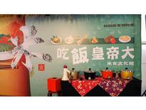 米食文化館主視覺現場輸出使用實際照片4/22-5/14-G & K 工作室