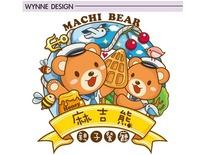 麻吉熊親子餐廳(競標作品)-Wynne