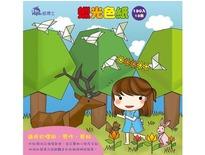 色紙封面設計-森林篇-Orange Yen
