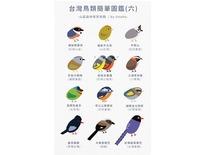 台灣常見鳥類圖鑑 (六)-Una