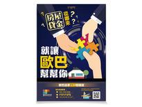 金融房屋貸款海報_01-果子文創